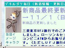 HPキャプチャー2.jpg