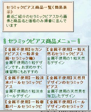 cera-menu(sum).jpg